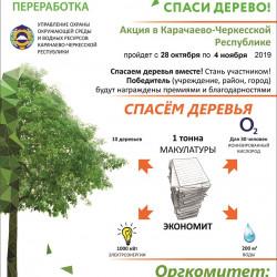 Постер Карачаево-Черкессия - новый