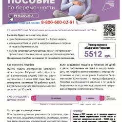 ____2021 ___ JUNE__LISTOVKA__viplaty pregnan_11